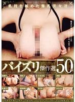 乳技を極めた爆乳美女達 パイズリ傑作選 50名 ダウンロード