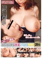 (bomn00177)[BOMN-177] Jカップ以上限定! 乳で犯される快楽パイズリ地獄 ダウンロード