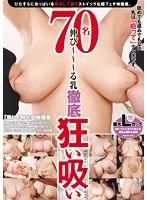 70名伸び〜〜〜る乳 徹底狂い吸い ダウンロード