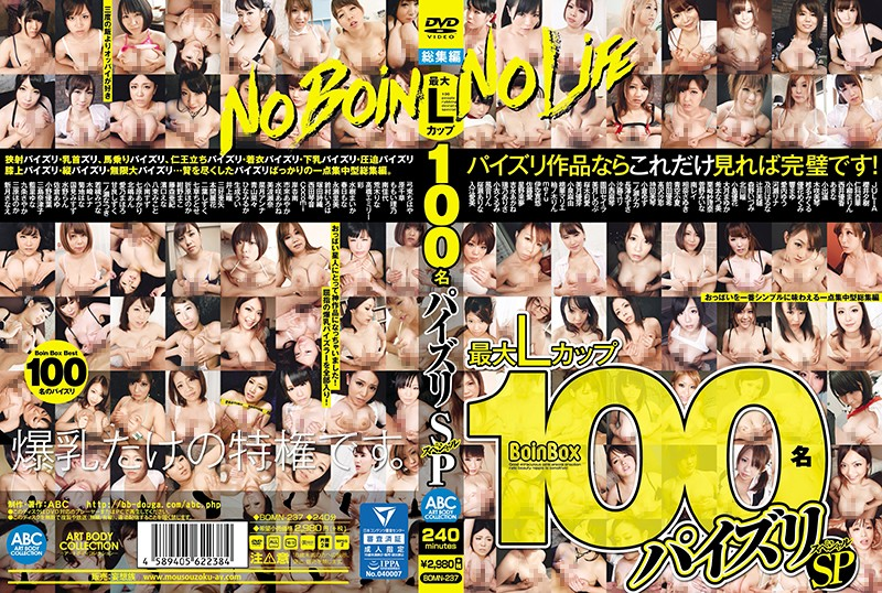 超乳の素人女性のパイズリ無料動画像。最大Lカップ 100名パイズリSP