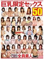 (boss00061)[BOSS-061] 巨乳限定セックス50人 ダウンロード