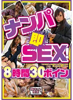 ナンパ即SEX!8時間30ボイン ダウンロード