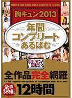 「胸キュン2013 年間コンプリートあるばむ」のパッケージ画像