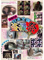 (bpc00007)[BPC-007] 投稿作品 日本全国盗撮祭 ダウンロード