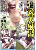 (bpc00009)[BPC-009] 盗撮 貸切り露天風呂 欲情するカップル ダウンロード