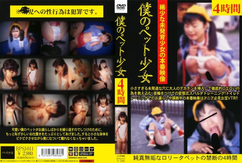 微乳の素人女性のお漏らし無料ロリ動画像。僕のペット少女