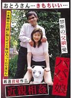 (bqal00001)[BQAL-001] 厳選投稿作品 近親相姦 パパと娘 ダウンロード