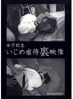 女子校生 いじめ虐待裏映像 ダウンロード