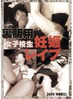 (bqpl001)[BQPL-001] 裏販用 女子校生妊娠レイプ ダウンロード