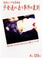 (bqyv001)[BQYV-001] 過激レイプ犯罪映像 少女連れ去り事件の裏側 ダウンロード