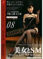 (bs00008d)[BS-008] 美女とSM 08 夕樹七瀬 女王様 ダウンロード