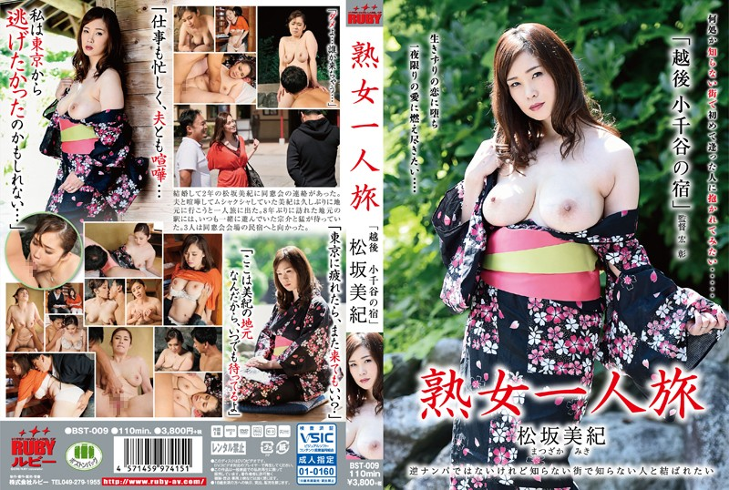浴衣の熟女の無料動画像。熟女一人旅 松坂美紀