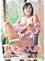 (bst00011)[BST-011] 熟女一人旅 円城ひとみ ダウンロード