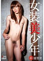 女装美少年41 優梨菜 ダウンロード