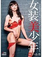 【独占】【最新作】女装美少年46 ハルカ