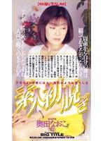 (btl002)[BTL-002] 素人初脱ぎ 奥田なおこ(21) ダウンロード