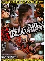 (bto00001)[BTO-001] 盗撮 彼女の部屋 ダウンロード
