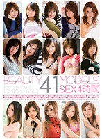 BEAUTY MODELS 41SEX4時間
