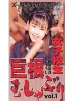 巨根むしゃぶり 女子校生 Vol.1 ダウンロード
