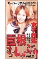 巨根むしゃぶり 女子校生 Vol.2 ダウンロード