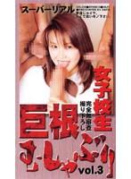 巨根むしゃぶり 女子校生 Vol.3