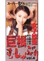 巨根むしゃぶり 女子校生 Vol.4 ダウンロード