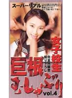 (btx004)[BTX-004] 巨根むしゃぶり 女子校生 Vol.4 ダウンロード