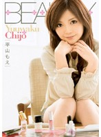 Yuuwaku Chijo 平山もえ ダウンロード
