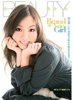 Brand New Girl 雛乃恋 ダウンロード