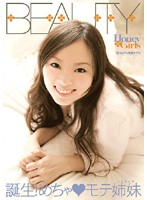 (btyd034)[BTYD-034] Honey Girls 雛乃恋 桐嶋ルル ダウンロード