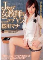 Jカップ女教師はニューハーフ 桜川マナ ダウンロード