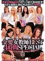 金髪女教師BEST4時間SPECIAL