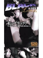 (bwr003)[BWR-003] BLACK Lovers 女子校生 私はブラック! ダウンロード