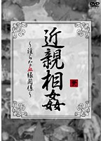 (bwwl00001)[BWWL-001] 近親相姦 〜淫らな血縁関係〜 ダウンロード