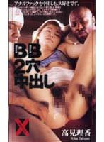 (bxa004)[BXA-004] BlackBlack2穴中出し 高見理香 ダウンロード