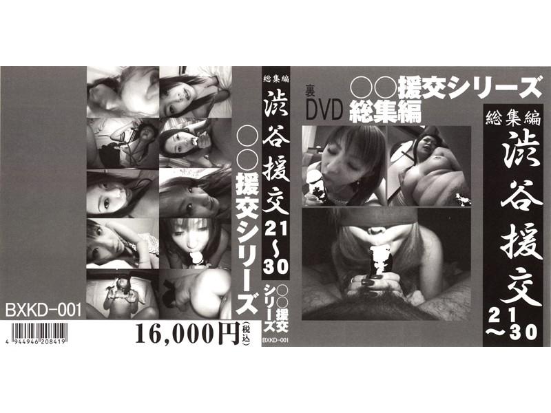 (bxkd001)[BXKD-001] 総集編 渋谷援交 21〜30 ○○援交シリーズ ダウンロード