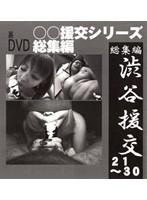 総集編 渋谷援交 21〜30 ○○援交シリーズ ダウンロード