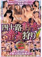 (bxvl001)[BXVL-001] 四十路熟女童貞狩り ダウンロード