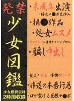 発禁 少女図鑑 ダウンロード