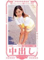 (bza003)[BZA-003] 中出しウェイトレス 長瀬愛ちゃん ダウンロード