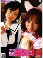 エロ可愛 着衣お遊戯 Style2