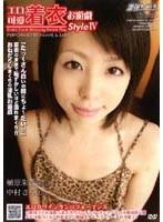 エロ可愛 着衣お遊戯Style4 ダウンロード