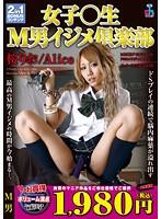 「女子○生M男イジメ倶楽部 桜りお Alice」のパッケージ画像