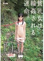 貧乳女の運命。りな147cm(無毛)