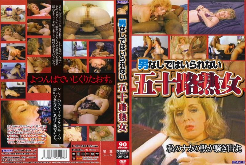 巨乳の熟女の4P無料動画像。男なしではいられない五十路熟女