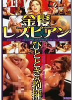 (cbt00030)[CBT-030] 金髪レズビアン ひとときの抱擁 ダウンロード