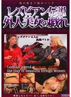 レズビアン伝説 外人美女の戯れ