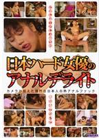 (cbt00033)[CBT-033] 日本ハード女優のアナルデライト ダウンロード