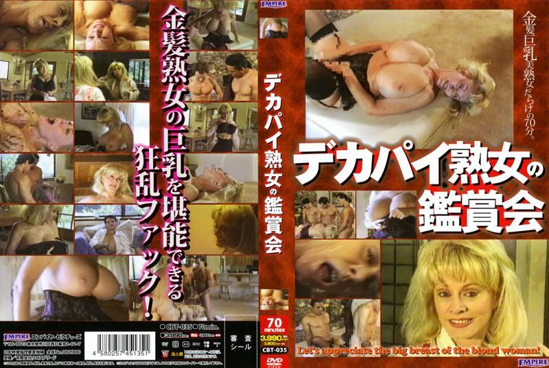 巨乳の熟女のオナニー無料動画像。デカパイ熟女の鑑賞会