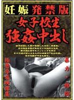 (ccav001)[CCAV-001] 女子校生強姦中出し ダウンロード